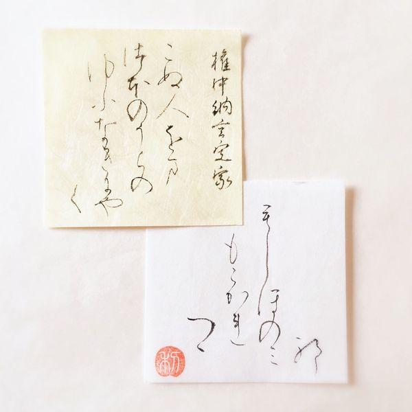 Japanese  Japanesecalligraphy 書道 書 墨 日本語 文字 仮名 かな書道