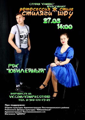 фото Foto Stydio_Kompas Stydio компас StydioKompas ростовскаяобласть Rostov Kompas