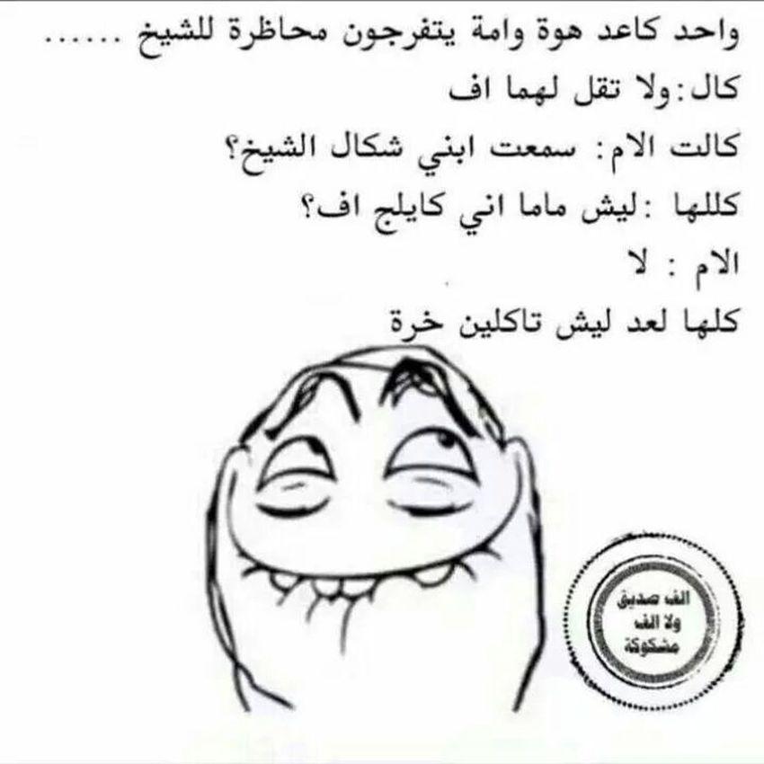 هههههههههههههه ﻻ يالقبيس. . Baghdad <3 بغداد ❤ مضحك