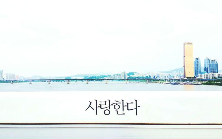 사랑한다 = I Love You Seoul Love First Eyeem Photo Han River Han River Bridge Mapo Bridge Riverside River Bridge Building Galaxynote4