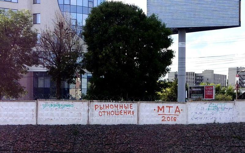 Кейнсианство. наскальная_живопись ГраффитиНаМосту Graffiti (Давно я не собирал надписи каменных джунглей.)