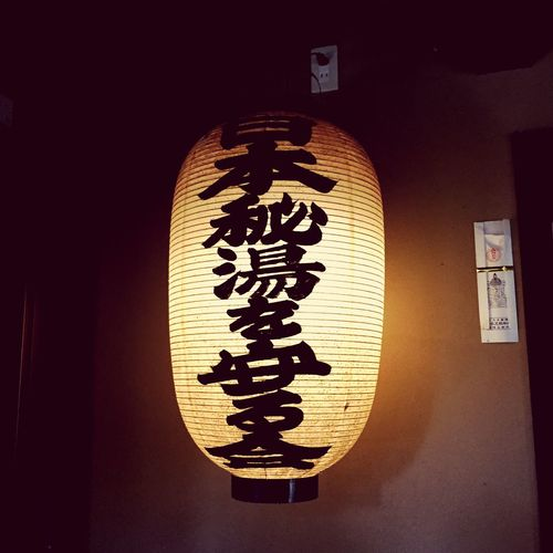 日本 温泉 ちょうちん