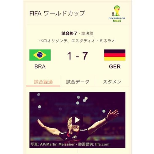 ⋆ ⋆ ブラジル散る。ユメナノカ… ⋆ ⋆ #W杯#Brazil#Germany#Football#Semifinal