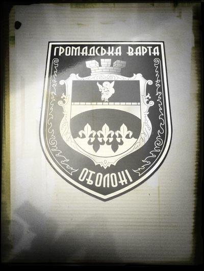 Громадська Варта Оболоні Киев город армия патриотизм