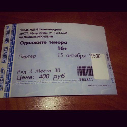 одолжитетенора Театр надоходитьвтеатр