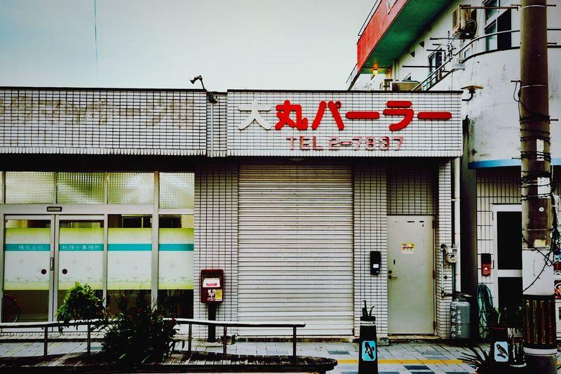 沖縄 宮古島 Okinawa Miyajima Store Closed Closed Door Parler Cafe Closed Shop Closed Shops Built Structure Architecture Day Building Exterior No People Outdoors City