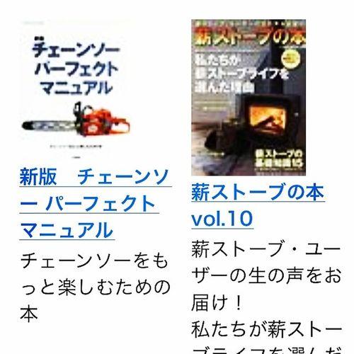 薪ストーブの出版元サイト、その横には!!!→チェーンソーパーフェクトマニュアル 地球丸