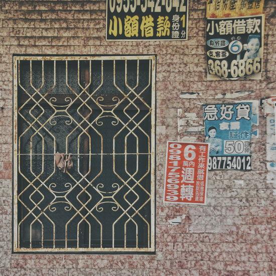 ゆ2017.07.26 EyeEm Nobisclass😛 The View And The Spirit Of Taiwan 台灣景 台灣情 VSCO Vscocam 窓萌 ゆ在小巷小弄裡 壁萌 鐵花 鳳山 高雄市 Taiwan