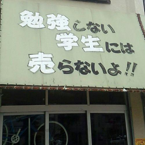 辛口な自転車屋さん。 こういうの嫌いじゃない… 辛口 自転車屋