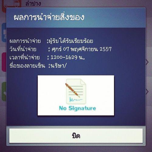 นังนริษานี่ใครว่ะ เอาของอิชั้นคือมาคะ คือกุเซ็นรับตอนไหน กุนี่ละนริษา ถามปณ .ว่าทำไมเซ็นรับของเองไม่แน่ใจค่ะ อยากจะกรี๊ด สาดดดด ไปรษณีย์ไทยแย่ไม่แพ้ชาติใดในโลก