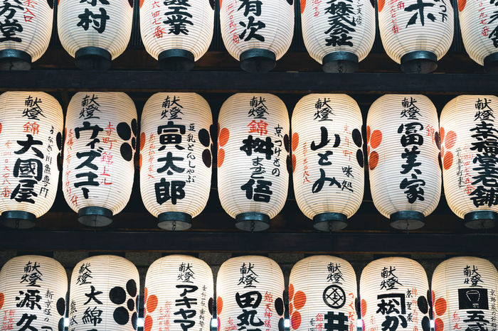 Beautiful Japanese lanterns in temple in Kyoto Japan Japan Photography Japanese  Kanji Lanterns Light Lights Tranquility Travel Cultures Full Frame Hanging In A Row Kanji Signs Kyoto Lantern Light And Shadow Lighting Equipment Paper Lantern Religion Repetition Spirituality Temple Tradition Travel Destinations The Traveler - 2018 EyeEm Awards