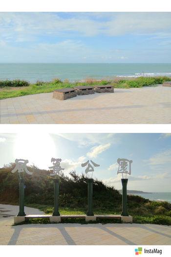 沒看到風箏啊!!! Kite Park 風箏公園 石門