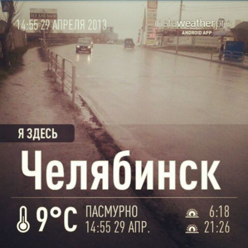 Weather Instaweather Instaweatherpro Androidonly androidnesia instagood Челябинск Россия