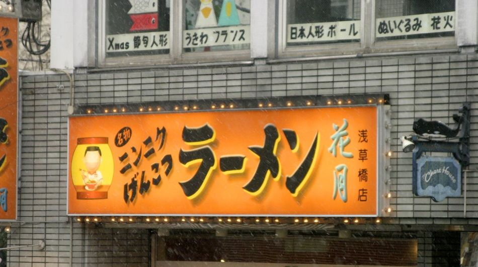 Sign above restaraunt - Tokyo, Japan Architecture Building Exterior Built Structure City Close-up Communication Cultures Day Japanese Food No People Outdoors Shop Sign Text Tokyo Street Photography Yellow
