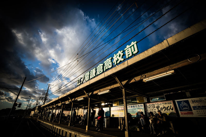 Cloud Station Sky Sunrise Waitting 日本 湘南 記憶