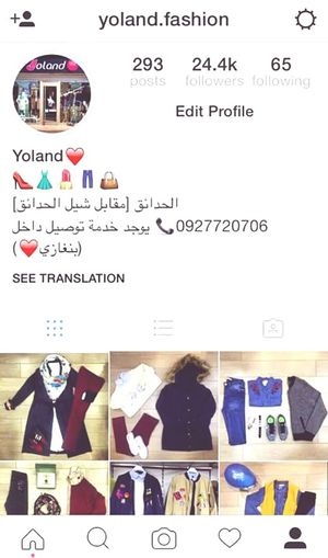 الملابس اللي نشرتها قبل اشوي هذا المحل اللي يبيع فيهن اسمه yoland في بنغازي منطقة الحدائق خايل بكل بكل بكل متابعيني بنغازي❤ Yoland بنغازي ليبيا Banghzi ليبيا