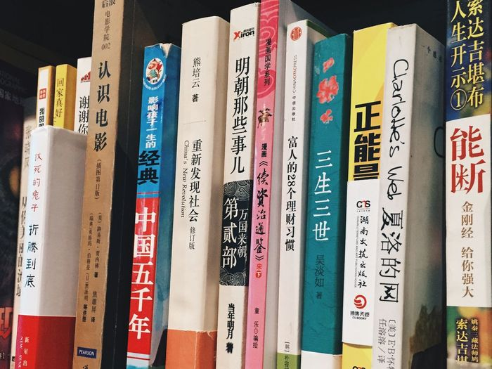 Bookshelf Library Chinese Education EyeEm Best Shots EyeEm Best Edits EyeEmBestPics EyeEm Gallery Vscochina Harbin China The Week Of Eyeem 哈尔滨 中国
