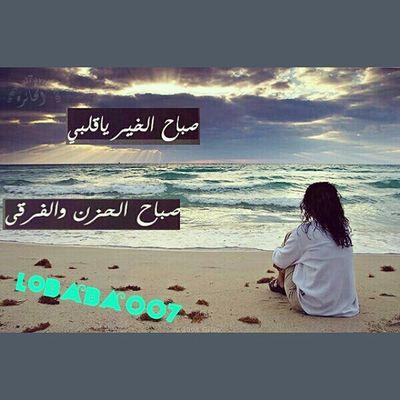 صباح_الخير أدب بقلمي بوح
