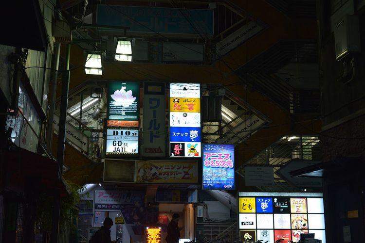 ワールド会館 Night Nightphotography Deepspot Street Streetphotography From My Point Of View EyeEm Best Shots EyeEm Best Edits Showcase: February Taking Photos Snapshot Snapshots Of Life Nikon in Tokyo , Japan , Nakano