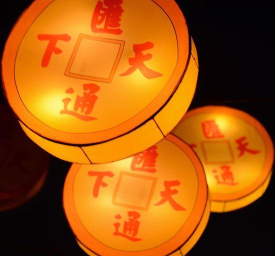 Coin lantern