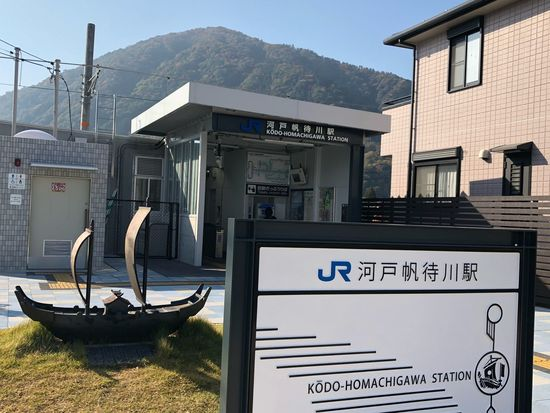 A View Seen in Front of the Last Station but Kameyama Station. (181110-181201) Text Communication Built Structure Architecture Building Exterior Western Script No People Non-western Script Information Sign Information Building Technology Nature Mountain Sky Sunlight Day Outdoors