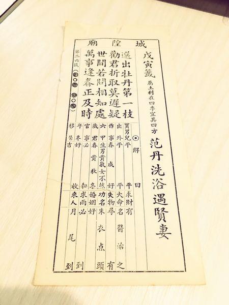 臺灣 Taiwan Taiwanese 台湾 June 六月 城隍 城隍廟 鳳山 籤詩 高雄