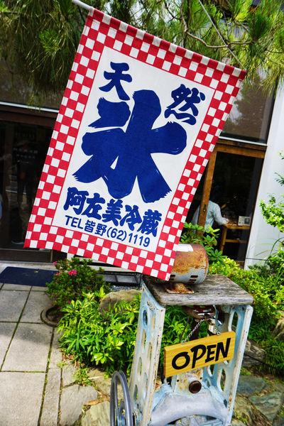 2015  Asamireizou Flag Japan Nagatoro Plant Saitama Sign Text かき氷 かき氷機 阿左美冷蔵