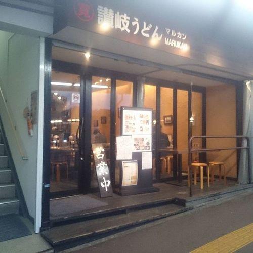 前まで製麺屋さんだったとこに出来たうどん屋さんに初来店。 Japan Holiday Dinner Udon Restaurant Yurigaoka 休日 夕飯 百合ヶ丘 定食屋