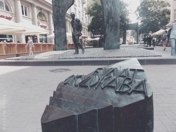 My Favorite Place Built Structure Architecture City Outdoors Poet Moscow Old Arbat Day Building Exterior USSR, булат окуджава Bulat Okyzhava Memorial Memory Lyrics Poetry