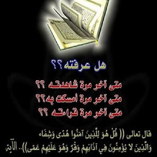 القرآن بوح برد