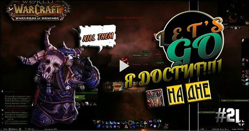 Hi, guys! New video on the channel [Fight the Power], pleasant viewing! 👍😉 youtu.be/YyLGEdb8VQU (link in my bio) Look 😳 Like👍 Subscribe😍 WOW Worldofwarcraft Achieve вов варкрафт достижение ачивка Fight Power НаДне дно