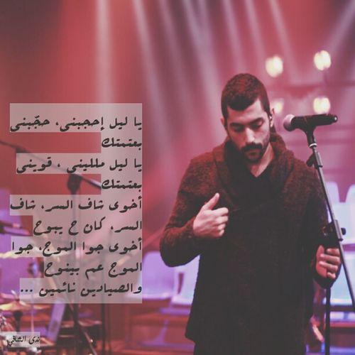 مشروع ليلى Mashrou3 Leila Mashrou' Leila Hamed Sinno