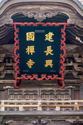 Kencho Ji Kamakura Architecture Buddhism Built Structure Close-up Communication Day Japan Japan Photography Kamakura Kamakura Japan Kamakura Kencho Ji Kenchoji Kenchoji Temple Kenchō-mae Station Low Angle View Nihon Nippon No People Outdoors Red Temple Text