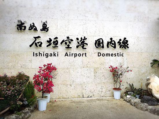 石垣島に来ています😊 Ishigaki Island OKINAWA, JAPAN