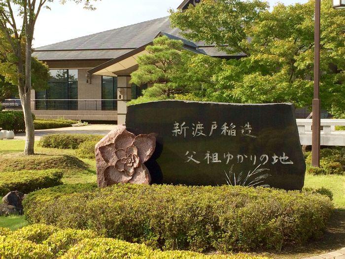 Memorial Musium of InazoNitobe Hanamaki Iwate 新渡戸稲造