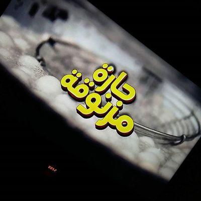 Hara_maznoga Movies Janzour Tripoli Libya وقت افلام جنزور طرابلس ليبيا حارة_مزنوقة