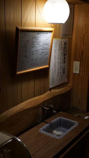 おんせん… From My Point Of View Japan Photography Getting Inspired Hot Springs 赤湯温泉 飲んでみた