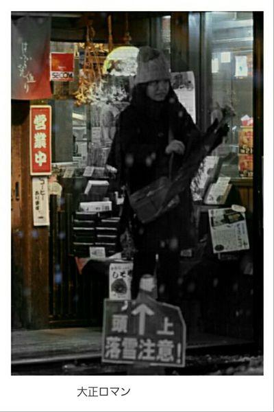 YAMAGATA 大正ロマン 銀山温泉 Light And Shadow Snow Day Portrait Night Lights Nightphotography