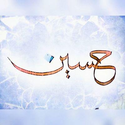 Calligraphy53 Husain Arabiccalligraphy Arabicart Forafriend