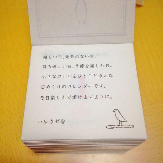 Words Calender カレンダー 日めくりカレンダー Harukazesha ハルカゼ舎