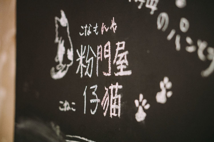 Close-up of text on wall