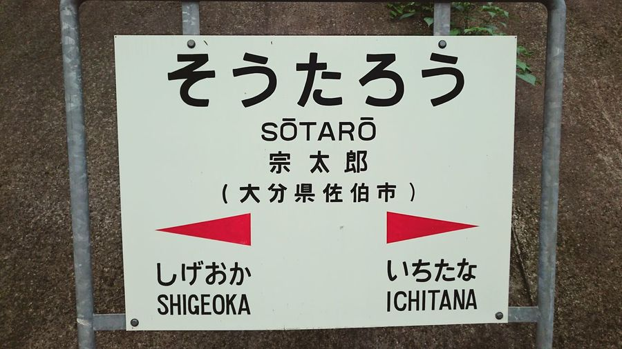宗太郎駅 秘境駅 1日3本 大分県 佐伯市 Oita Saiki City Station Sotaro