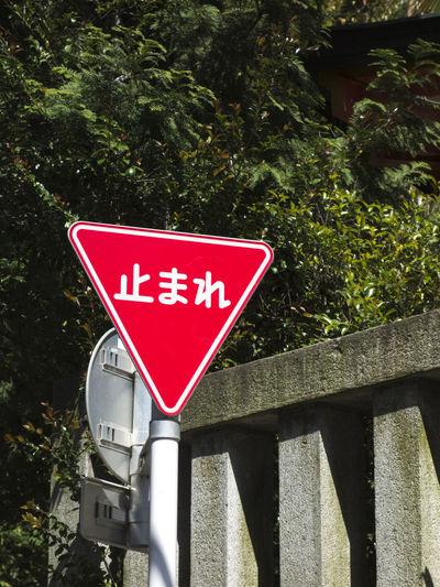 Japanese STOP sign Caution Communication Day Design Guidance Japan Kanji No People Outdoors Red Road Sign Stop Sign Street Text Tokyo Traffic In Japan Traffic Rules Traffic Sign Traffic Signal Tree Visual Design Warning Sign
