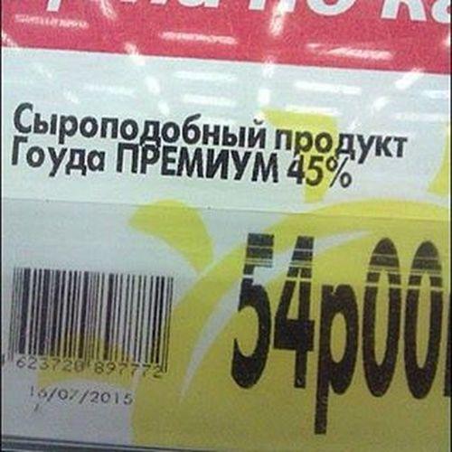 Это гениально ! сыр сыроподобный санкции