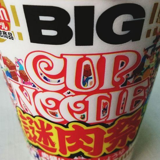 食べもの Food Foods Cup Noodles  Cup Noodles  Cupnoodles Cupnoodle Cupnoodles :) カップヌードル カップラーメン 日清食品 Cup Noodle 謎肉 謎肉祭