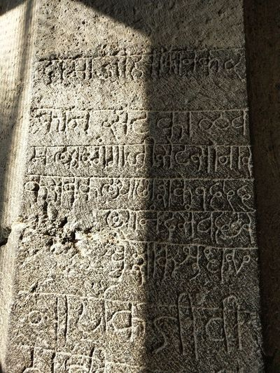 Text on stone wall
