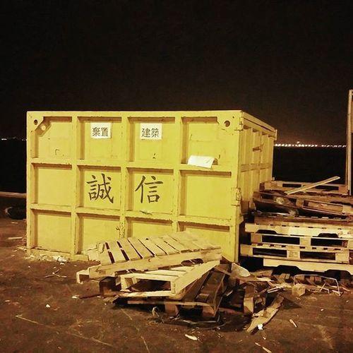 努力興建 盡情破壞 彼此也在捱 Hkig 2015  Saiwan Shektongtsui 西環 西環海旁 西環變幻時 西區公眾貨物裝卸區 石塘咀