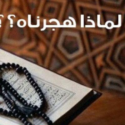 المسلمين القرآن العرب