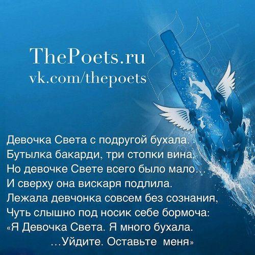 выпивка алкоголь рифма стихи света подписывайтесь на нас в ВК - http://vk.com/thepoets Thepoets