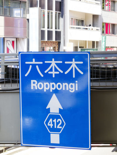 Street sign for Roppongi, Tokyo Architecture Asian  Bar Blue Building Exterior Built Structure Bustling Day Expat Expat Life Japan Kanji Signs Nightlife No People Outdoors Pleasure District Quarter  Roppongi Roppongi Hills Roppongi Midtown Street Sign Tokyo Traffic